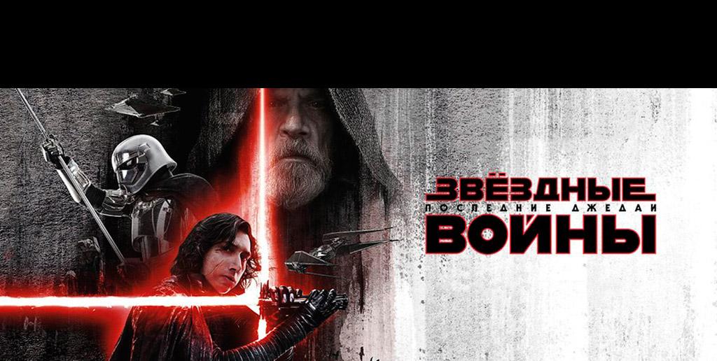 Звёздные войны: Последние джедаи / Star Wars: Episode VIII - The Last Jedi