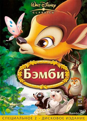 Bambi.1942.avi