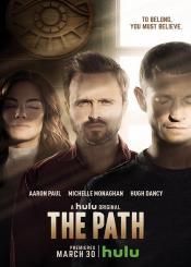 Путь (3 сезона)