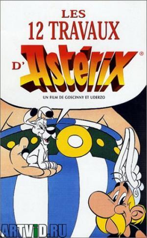 12.Podvigov.Asterixa.avi