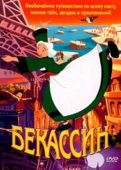 Бекассин