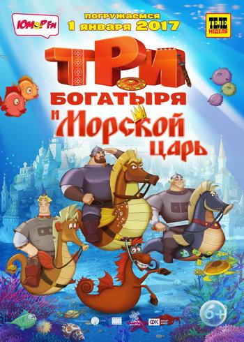 Tri.bogatyrja.i.Morskoj.car.2016.avi