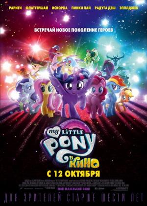 My.Little.Pony.The.Movie.2017.avi