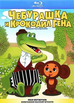 01.Krokodil.Gena.1969.avi