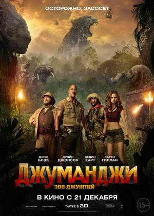Jumanji.Welcome.to.the.Jungle.2017.avi