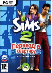 The Sims 2: Переезд в квартиру