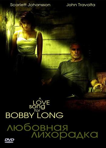 A.Love.Song.for.Bobby.Long.2004.avi