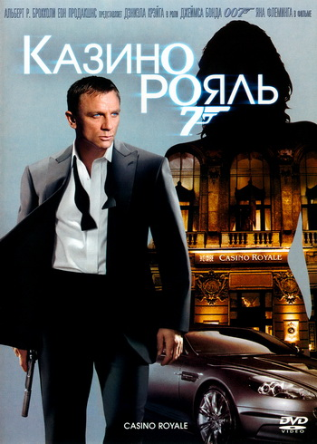Casino.Royale.avi