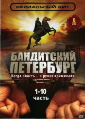 Бандитский Петербург (10 сезонов)
