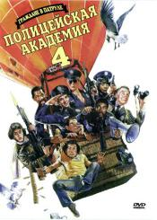 Полицейская академия 4: Граждане в дозоре