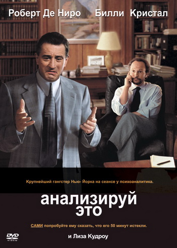 Analyze.This.1999.avi