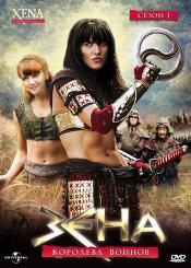 Зена – королева воинов (6 сезонов)