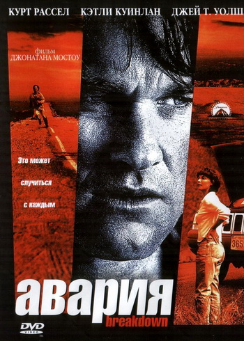 Breakdown.1997.avi