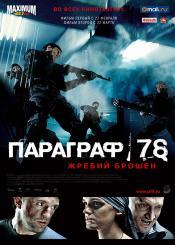 Параграф 78:  Фильм первый