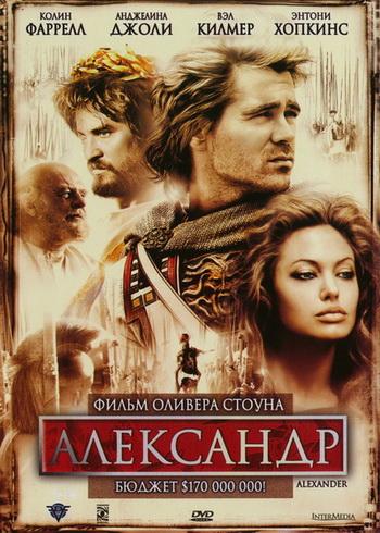 Alexander.2004.avi