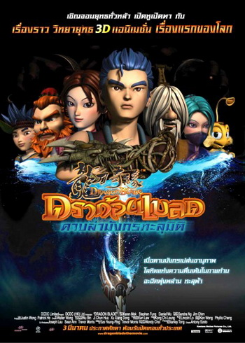 DragonBlade.2005.avi