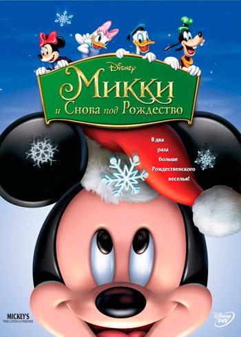 Mickeys.Twice.Upon.a.Christmas.2004.avi