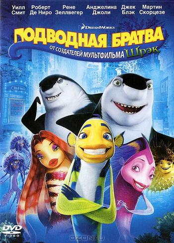 Shark.Tale.2004.avi