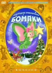 Новогодние приключения Бомпки