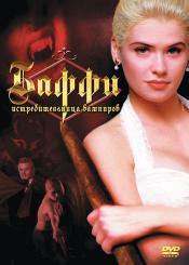 Баффи - истребительница вампиров