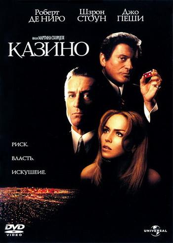 Casino.1995.avi