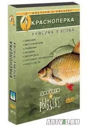 Красноперка, уклейка, плотва. Выпуск 6. Диалоги о рыбалке.