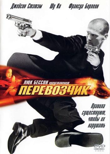 Perevozchik.avi