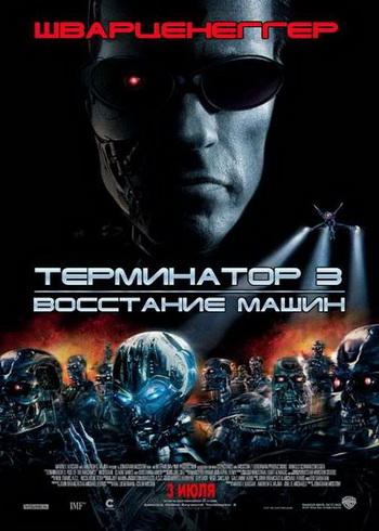 Terminator.3.Vosstanie.Mashin.avi
