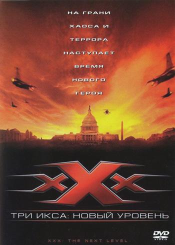 xXx.State.of.the.Union.2005.avi