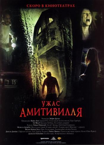 The.Amityville.Horror.2005.avi