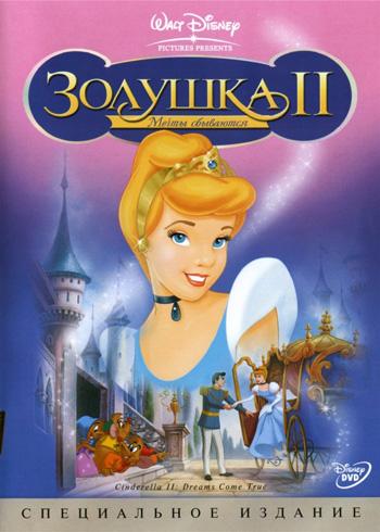 Cinderella.II.Dreams.Come.True.2002.avi