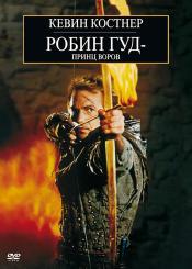 Робин Гуд: Принц воров