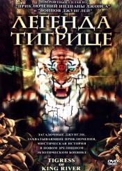 Легенда о тигрице