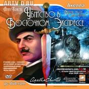 Агата Кристи: Убийство в