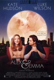 Алекс и Эмма