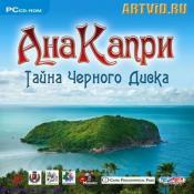 Анакапри: Тайна Черного Диска