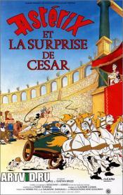 Астерикс против Цезаря