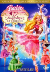 Барби и 12 танцующих принцес