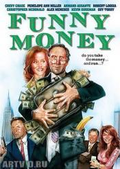 Безумные деньги