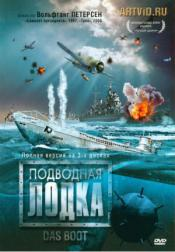 Подводная Лодка (Расширенная версия)