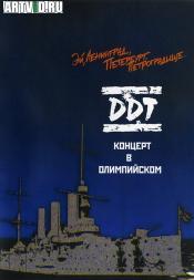 ДДТ: Концерт в Олимпийском