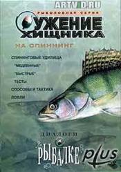 Диалоги о рыбалке: Ужение карася. Ужение окуня на спиннинг. Ужение сома с квоком.