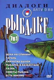 Диалоги о рыбалке: Часть 5
