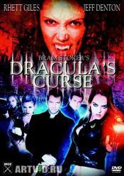 Дракула: Заговор вампиров