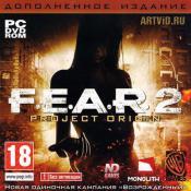 F.E.A.R. 2: Project Origin (Дополненное издание)