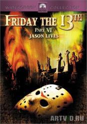 Пятница, 13-ое. Часть 6: Джейсон жив