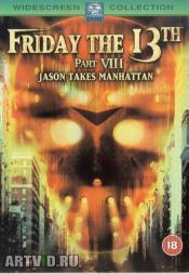 Пятница, 13-ое. Часть 8: Джейсон захватывает Манхэттен