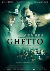 Гетто