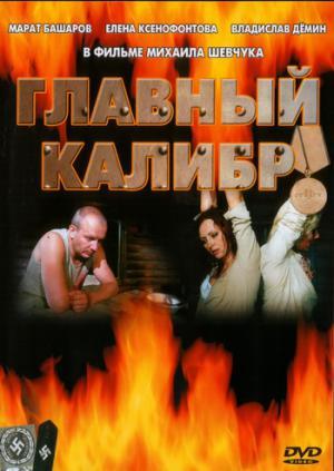 Glavnij.kalibr.2006.avi
