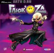 Глюк'Oza: Action!